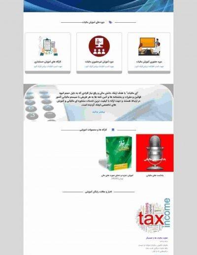 وب سایت ای مالیات
