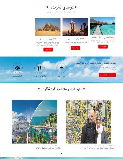 وب سایت ایران تور